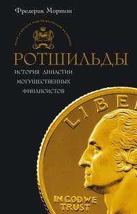 Ротшильды. История династии могущественных финансистов