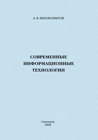 Купить книгу Современные информационные технологии: учебное пособие, автора Алексея Вячеславовича Белокопытова