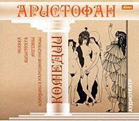 Купить книгу Комедии, автора Аристофана