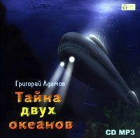 Купить книгу Тайна двух океанов, автора Григория Адамова