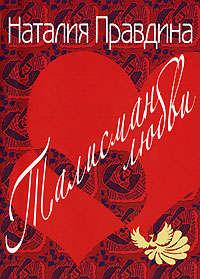 Купить книгу Талисман любви, автора Натальи Правдиной