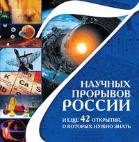 Купить книгу 7 научных прорывов России и еще 42 открытия, о которых нужно знать, автора Сергея Болушевского