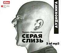 Купить книгу Серая слизь, автора Гарроса-Евдокимова