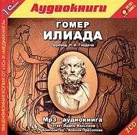 Купить книгу Илиада, автора Гомера