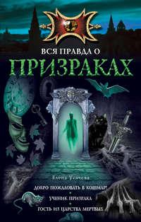 Купить книгу Гость из царства мертвых, автора Елены Усачевой