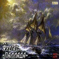 Купить книгу Фрегат «Паллада», автора Ивана Гончарова