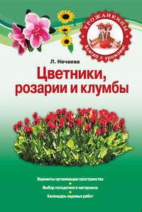 Цветники, розарии и клумбы