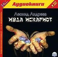 Купить книгу Иуда Искариот, автора Леонида Андреева