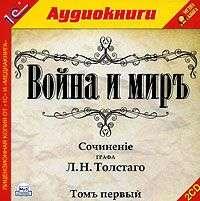 Купить книгу Война и мир. Том 1, автора Льва Толстого