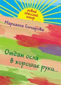 Купить книгу Отдам осла в хорошие руки, автора Марианны Гончаровой