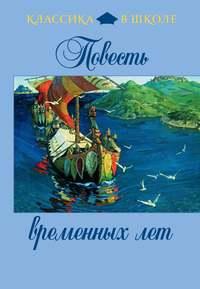 Купить книгу Повесть временных лет, автора Летописца Нестора