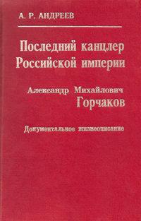 Последний канцлер Российской империи. Александр Михайлович Горчаков
