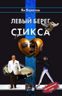 Купить книгу Левый берег Стикса, автора Яна Валетова