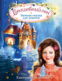 Купить книгу Волшебный сон. Зимняя сказка для девочек, автора Екатерины Неволиной
