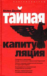 Купить книгу Тайная капитуляция, автора Аллена Даллеса