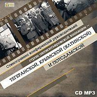 Купить книгу Стенограмма конференций руководителей стран антигитлеровской коалиции, автора