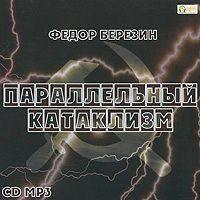 Купить книгу Параллельный катаклизм, автора Федора Березина