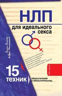 Купить книгу НЛП для идеального секса. 15 техник НЛП для обольстителей и обольстительниц, автора Дианы Балыко