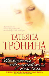 Купить книгу Нежность августовской ночи, автора Татьяны Трониной