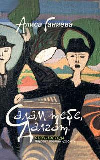 Книга Салам тебе, Далгат! (сборник) - Автор Алиса Ганиева