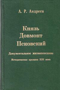 Князь Довмонт Псковский