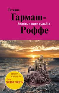 Купить книгу Золотые нити судьбы, автора Татьяны Гармаш-Роффе