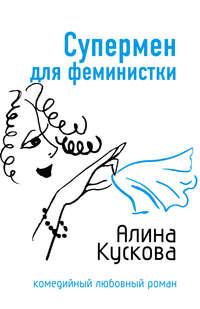 Купить книгу Супермен для феминистки, автора Алины Кусковой