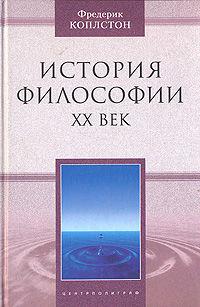 История философии. ХХ век