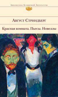 Книга Муки совести - Автор Август Стриндберг