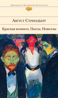 Книга Высшая цель - Автор Август Стриндберг