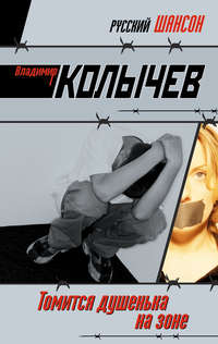 Купить книгу Томится душенька на зоне, автора Владимира Колычева
