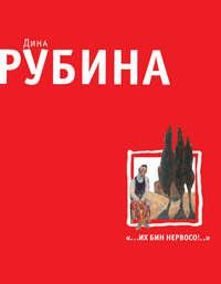 Купить книгу Послесловие к сюжету, автора Дины Рубиной