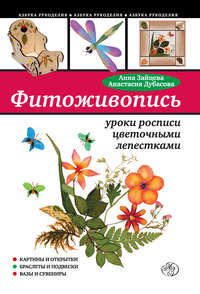 Фитоживопись: уроки росписи цветочными лепестками