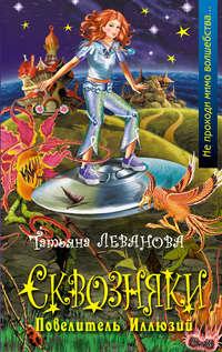 Купить книгу Повелитель Иллюзий, автора Татьяны Левановой