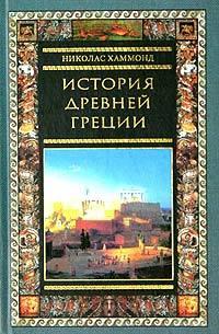 Купить книгу История Древней Греции, автора Николаса Хаммонда