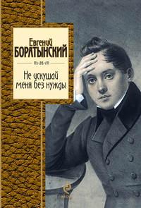 Купить книгу Не искушай меня без нужды, автора Евгения Боратынского