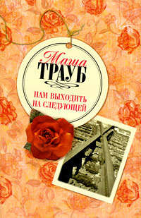 Купить книгу Нам выходить на следующей, автора Маши Трауб