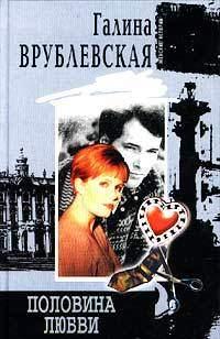 Купить книгу Половина любви, автора Галины Врублевской
