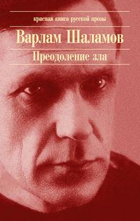 Купить книгу Тропа, автора Варлама Шаламова