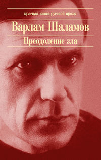 Купить книгу Ягоды, автора Варлама Шаламова