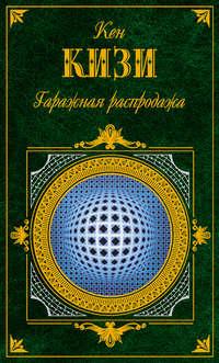 Купить книгу Гаражная распродажа, автора Кена Кизи