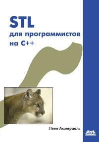 STL для программистов на C++