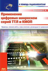 Купить книгу Применение цифровых микросхем серий ТТЛ и КМОП, автора Сергея Бирюкова