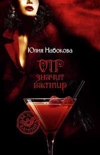 Книга VIP значит вампир - Автор Юлия Набокова