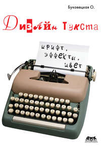 Дизайн текста: шрифт, эффекты, цвет