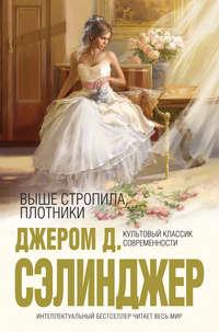 Купить книгу Выше стропила, плотники, автора Джерома Сэлинджера