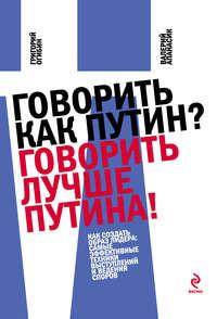 Купить книгу Говорить как Путин? Говорить лучше Путина!, автора Валерия Апанасика