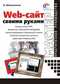 Купить книгу Web-сайт своими руками, автора И. В. Шапошникова