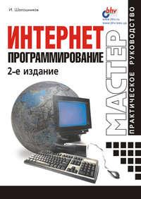 Купить книгу Интернет-программирование, автора И. В. Шапошникова