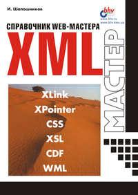Купить книгу Справочник Web-мастера. XML, автора И. В. Шапошникова